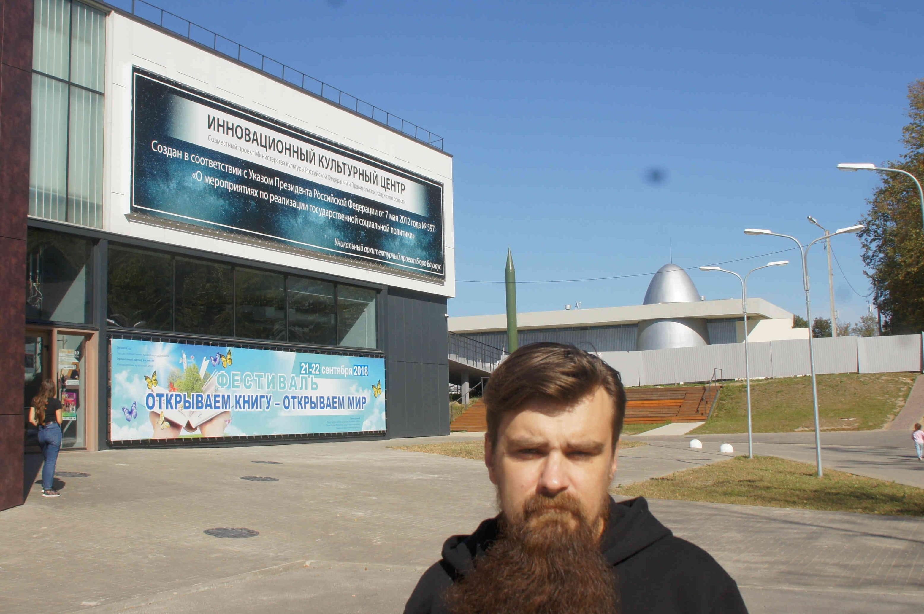 место заседаний – Инновационный культурный центр в Калуге