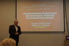А.Н.Зайцев, Троицк, ИЗМИРАН