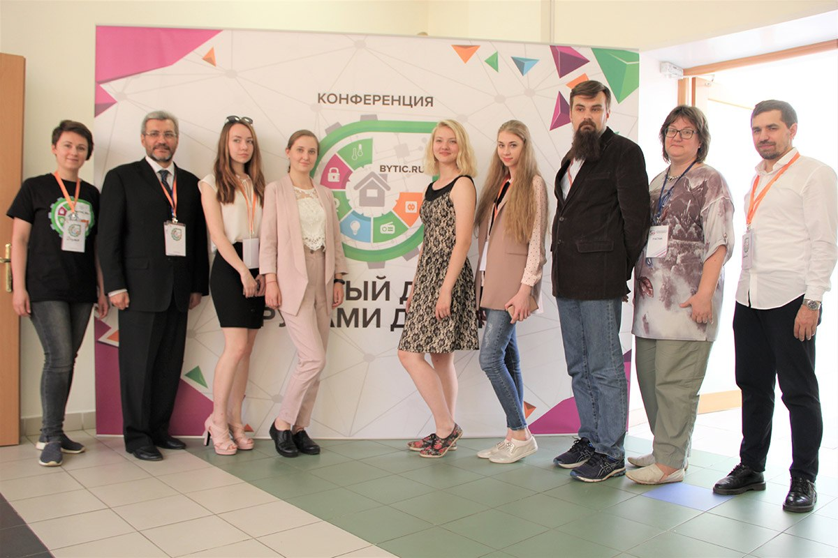 Участники конференции