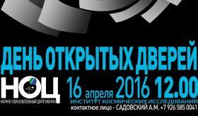День открытых дверей ИКИ (2016).