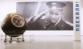Выставка Русский Космос.