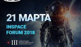 INSPACE FORUM 2018: ключевое событие в индустрии космического бизнеса и БПЛА пройдёт в Москве.